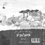 Couverture de Promenade, arabe
