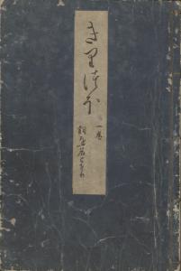Figure 1-édition de 1654