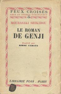 Figure 2 — Édition Plon de 1928.