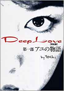 Couverture de Deep Love, YOSHI, adaptation manga, Kodansha, 2004.